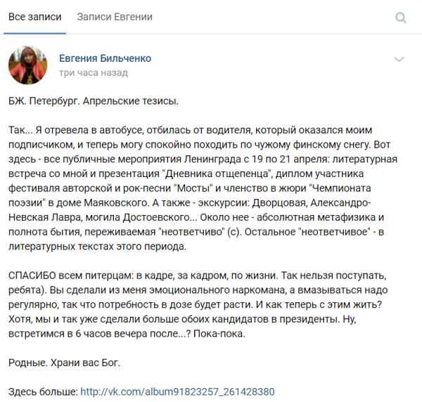 2019-04-22 11-40-03 Евгения Бильченко — Яндекс.Браузер