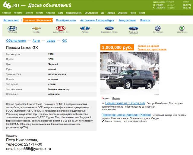 Сайты объявлений о продаже екатеринбург
