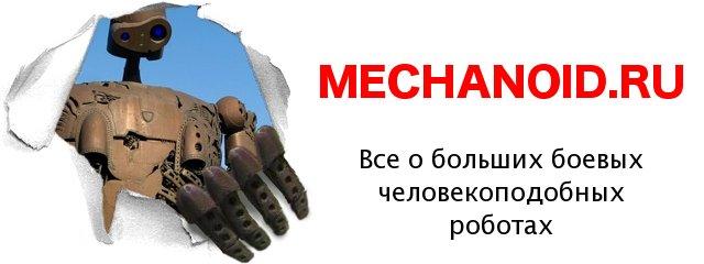 MECHANOID.RU - все о больших человекоподобных роботах