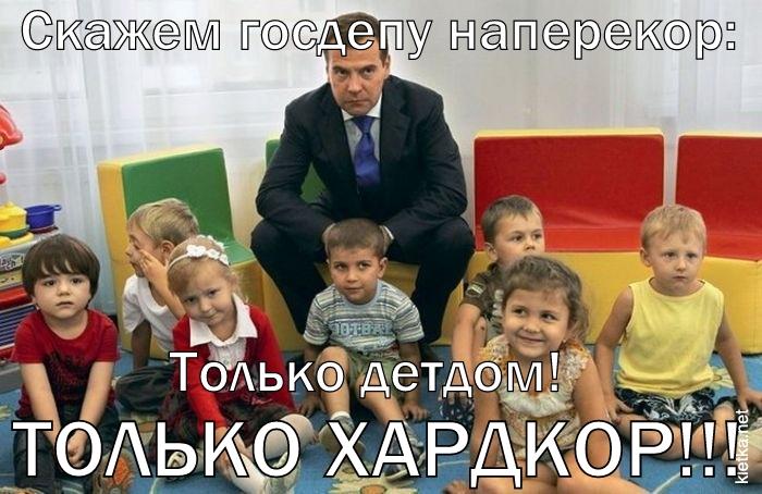 1320705876_medvedev