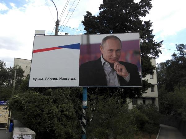 Крым наш 21