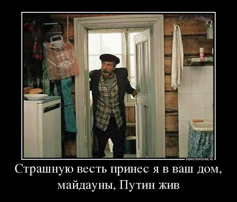 471571_strashnuyu-vest-prines-ya-v-vash-dom-majdaunyi-putin-zhiv_demotivators_to