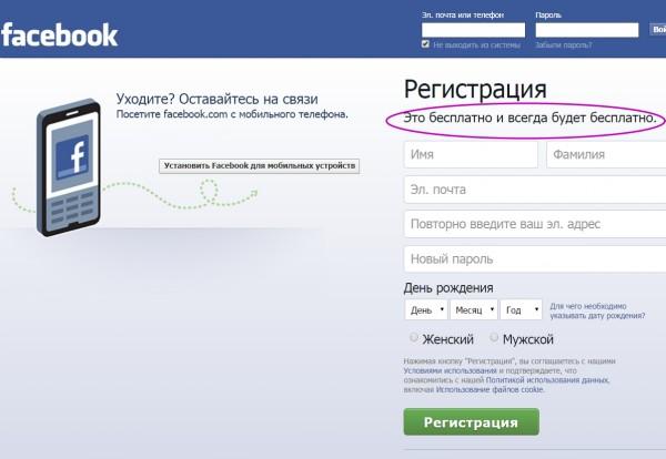 Добро пожаловать на Фейсбук - заходите, регистрируйтесь и находите друзей.