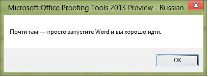 MsOffice2013ProofingToolsMessage