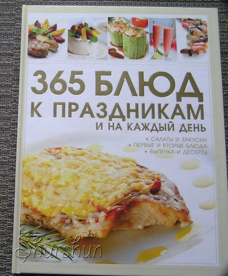 Повседневные рецепты на каждый день с фото