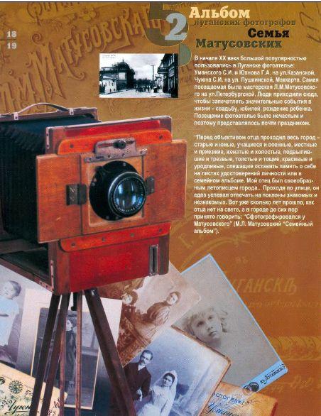 из путеводителя по музею г. Луганска, 2007 год