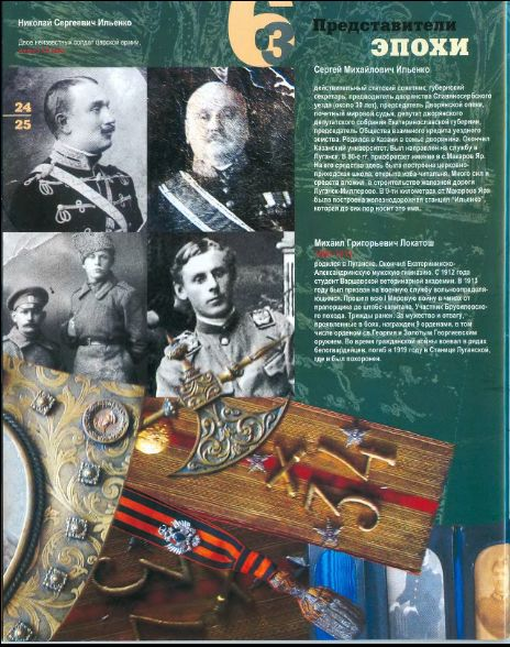 СТРАНИЦЫ из путеводителя по музей города Луганска. 2007