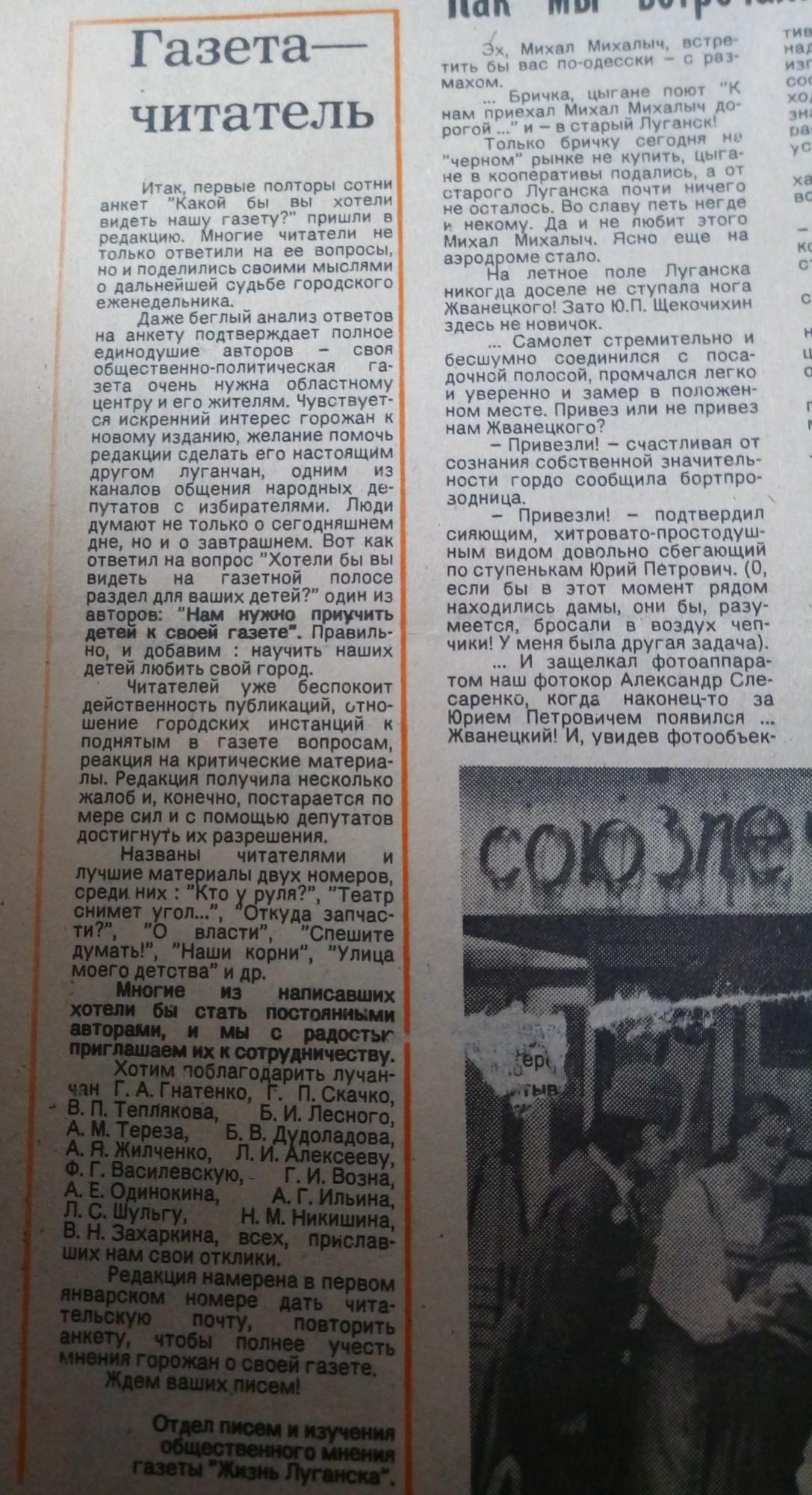 и многие известные впоследствии публицисты начинали именно с Жизни Луганска.