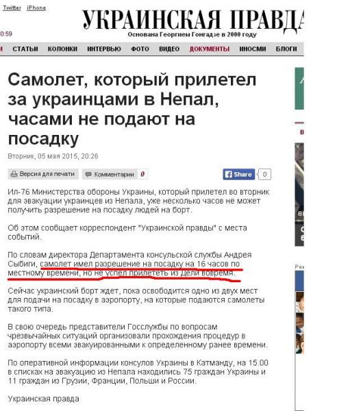 Украинская правда на русском