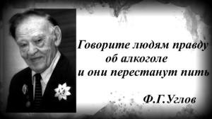Fedor Uglov