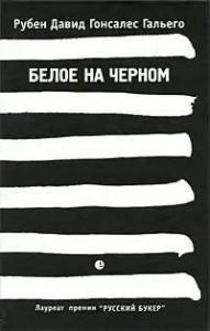 beloe_na_chernom
