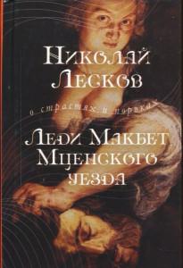 lady-makbet-mtsenskogo-uezda