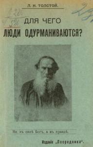 dlya_chego_lyudi_odurmanivayutsya