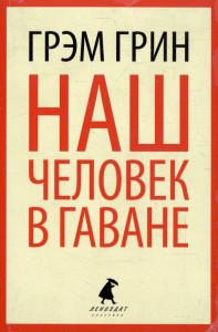 nash-chelovek-v-gavane