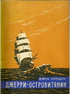 Джек Лондон Джерри-островитянин
