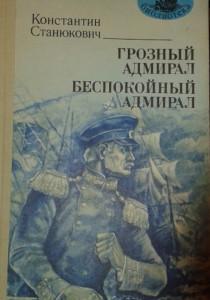 Константин Станюкович Грозный адмирал