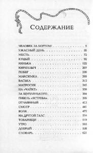 Станюкович Месть