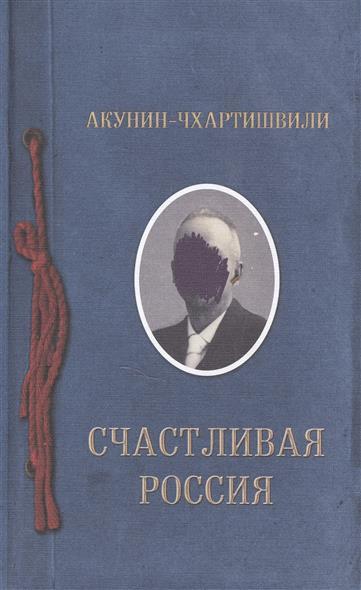 Акунин Счастливая Россия