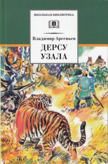 Арсеньев Дерсу Узала