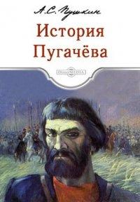 Пушкин История Пугачева
