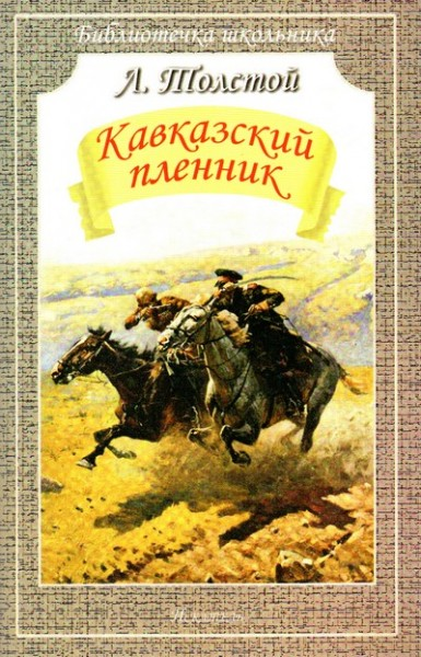 Кавказский-пленик-Толстой