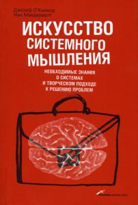 Искусство системного мышления