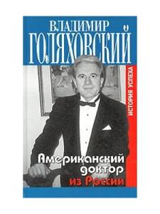 американский доктор из России