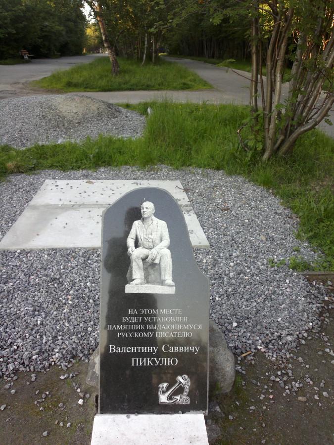 памятный знак на месте установки памятника Пикулю