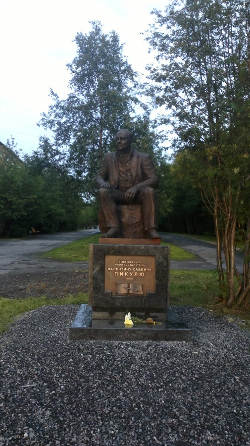 Памятник Валентину Пикулю