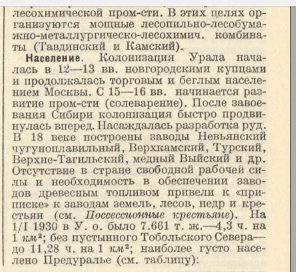 УрОбл 3