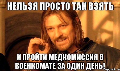 nelzya-prosto-tak-vzyat-i-boromir-mem_9983449_orig_