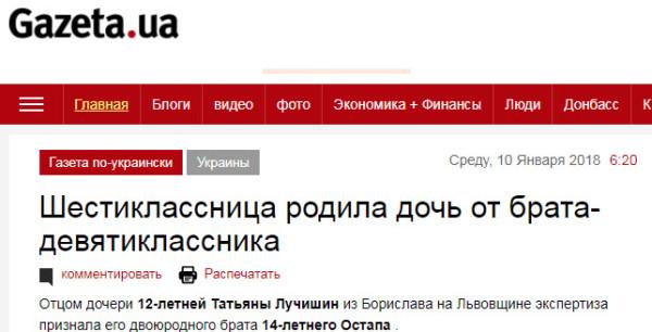 Их нравы или пример сексуального воспитания на Украине