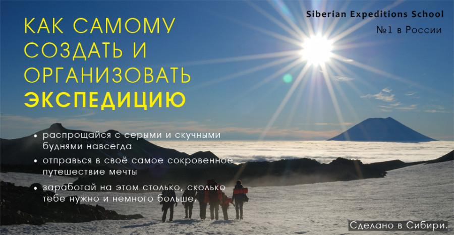 kak-organizovat-ekspediciu-siberian-expeditions