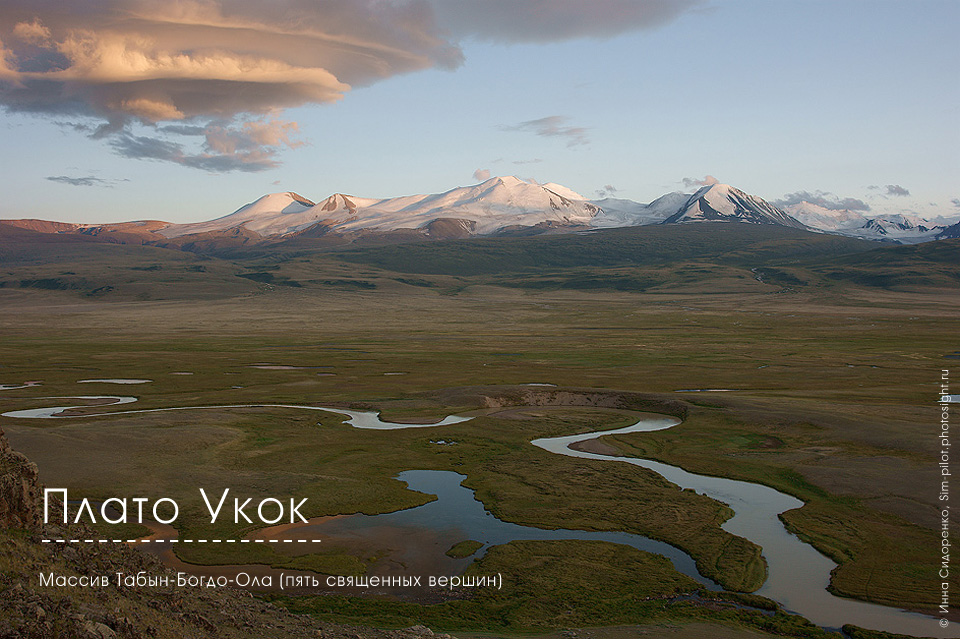ukok-big-photo