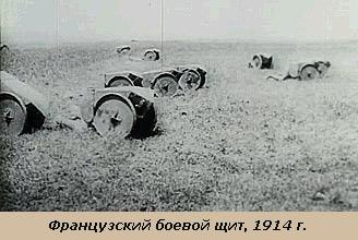 """Французский """"эго-танк"""" на Сомме. 1916 год."""