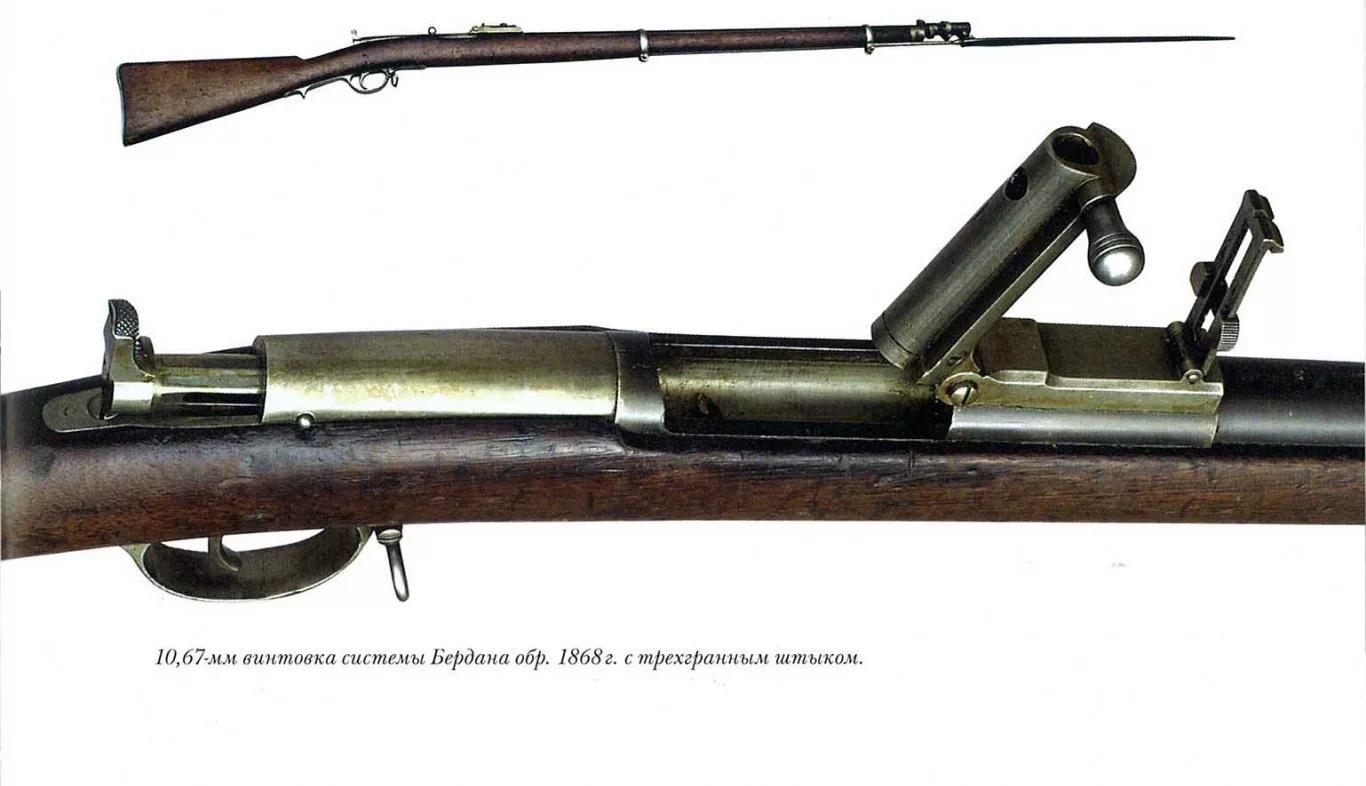 """4х линейная, скорострельная винтовка обр 1868 года. Впоследствии названная """"Бердан №1""""."""