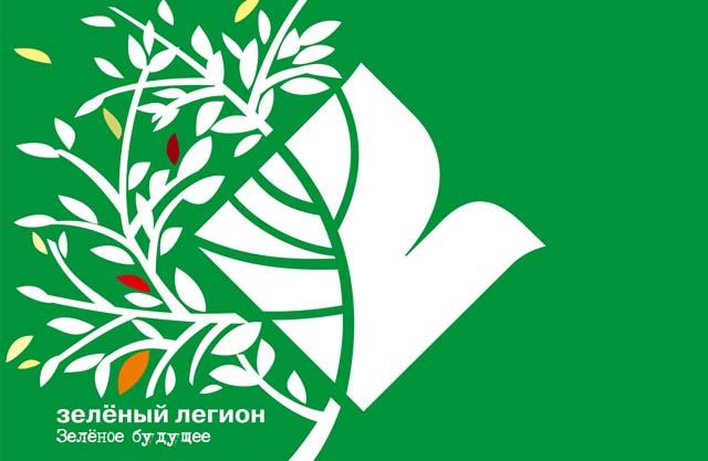 Зелёный Легион России!