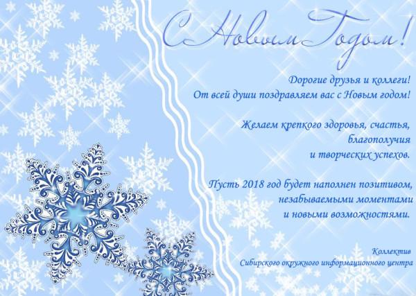 С Новым годом_.jpg
