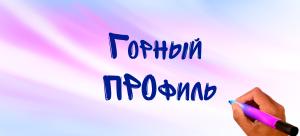 Горный-ПРОфиль.png