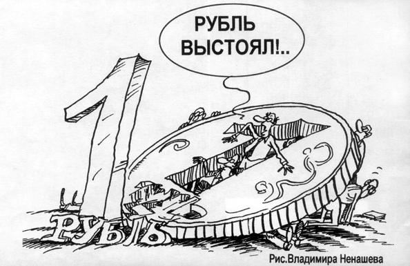 В сентябре ожидается девальвация рубля до 40 руб за доллар