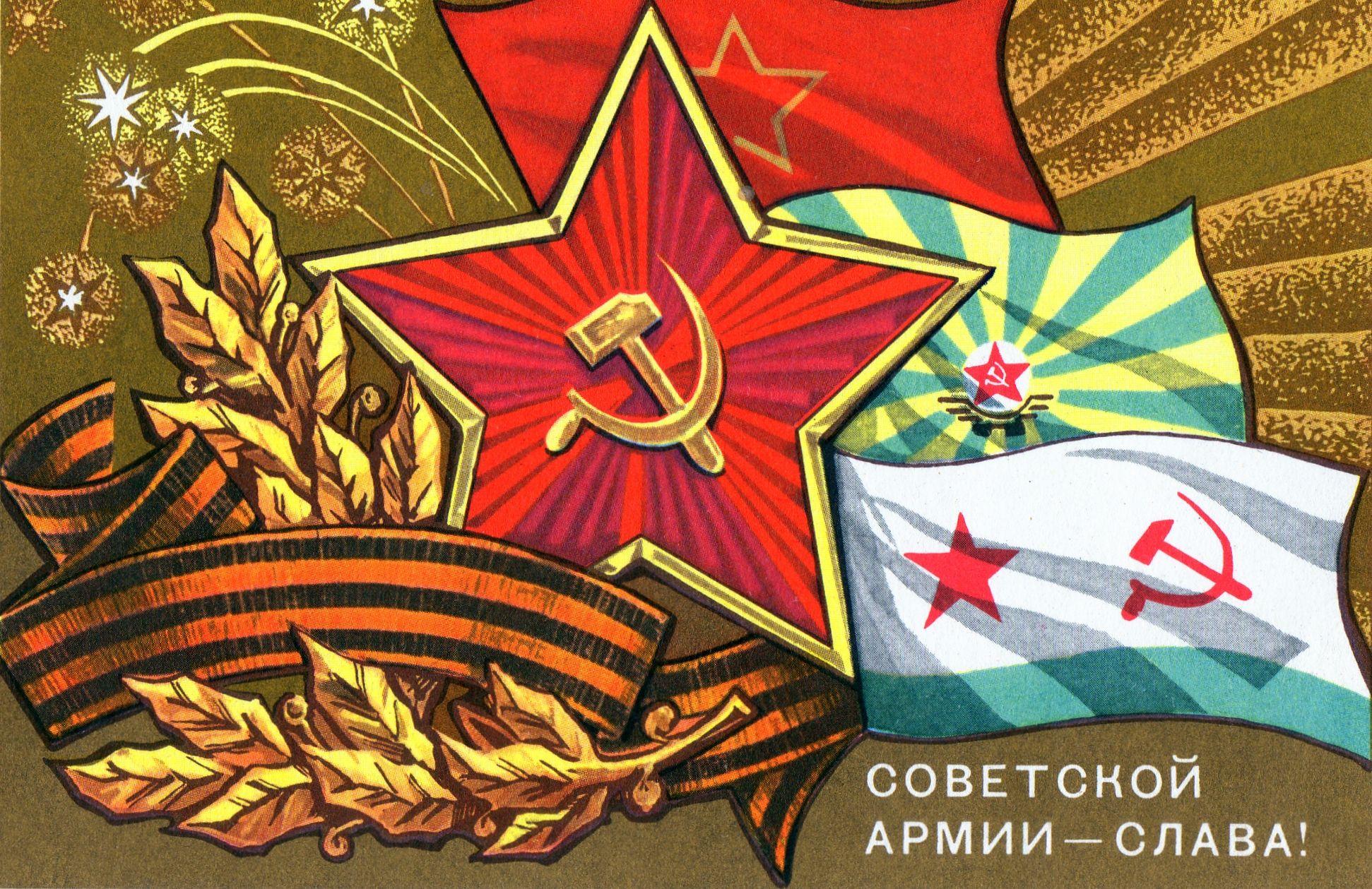 фото открытки с 23 февраля советские открытки достаточно