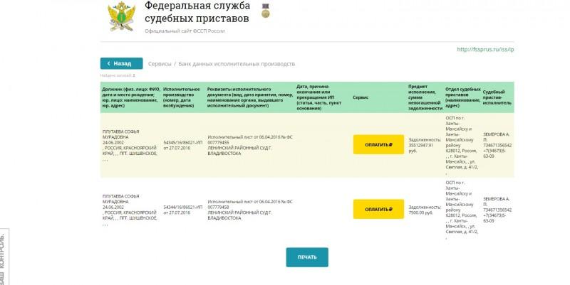 Плутаева 35 000 000 рублей.jpg