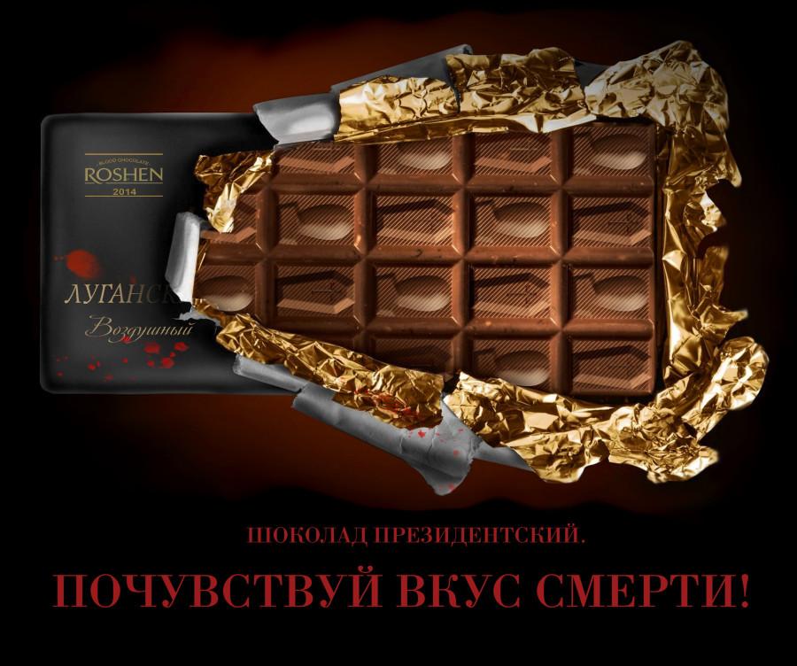Шоколад  Луганский