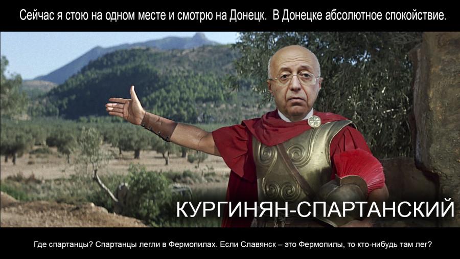 Кургинян Спартанский