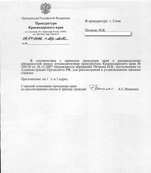 Прокуратура Кранодарского края