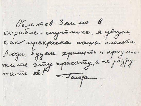 Письмо Гагарина