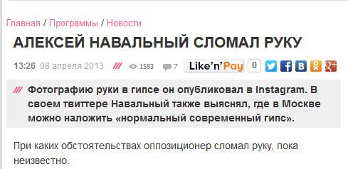 Навальный сломал руку