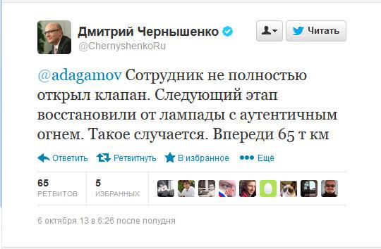 чернышенко ответ