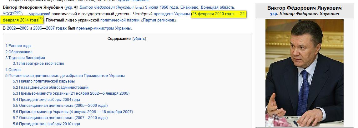 Янукович вики