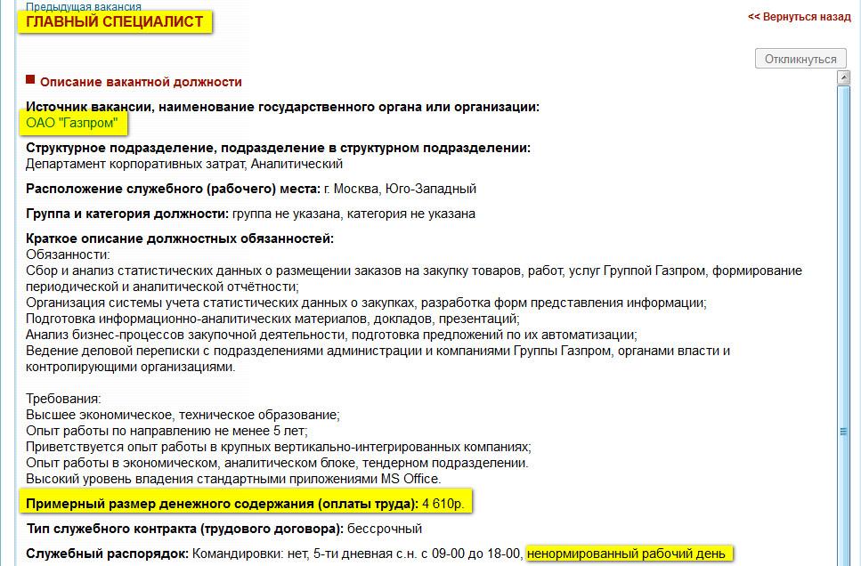 вакансия в Газпроме